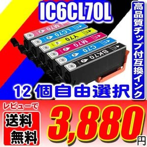 EP-805AW用 IC6CL70L 増量6色 12個自由選択  エプソン用プリンターインクカートリッジ