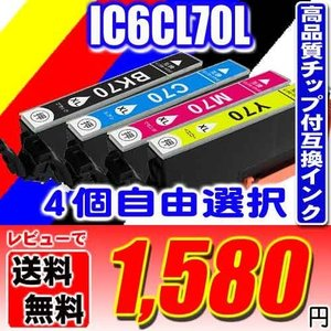 EP-805AW用 IC6CL70L 増量タイプ 4個自由選択セット EP互換インク
