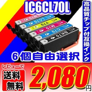EP-805AW用 IC6CL70L 増量6色パック 6個自由選択セット EP エプソン用プリンターインクカートリッジ