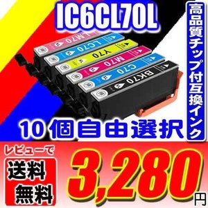 EP-806AB用 エプソン インク EPSON プリンターインク IC6CL70L 増量 6色 10個自由選択 エプソン用インク カートリッジ