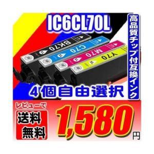 EP-806AB用 IC6CL70L 増量タイプ 4個自由選択セット EP互換インク