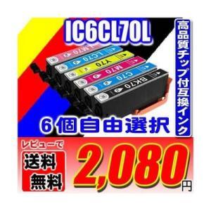 EP-806AB用 IC6CL70L 増量6色パック 6個自由選択セット EP互換インク