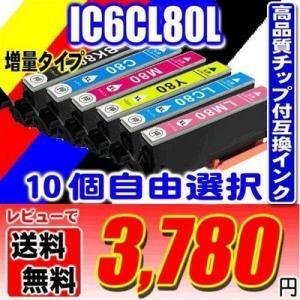 EP-707A用 IC6CL80L 増量6色パック 10個自由選択インク エプソン互換 EPインク プリンターインクカートリッジ