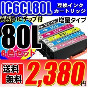 EP-708A用 エプソン互換 IC6CL80L 増量タイプ 6色セット EPインク  EP-777A EP-807AB EP-807AR EP-807AW EP-907F EP-977A3