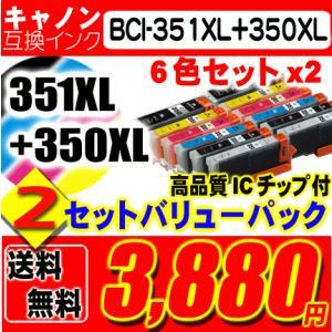 BCI-351XL+350XL/6MP 6色セット×2 12個セット大容量 互換インク MG6330 MG6530 MG7130 iP8730 キャノンインク|usagi