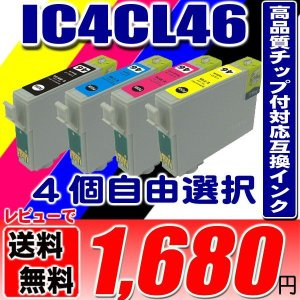 IC4CL46 4色自由選択 エプソン インク プリンターインク インクカートリッジ|usagi