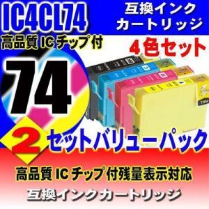 2セットバリューパック 互換インク IC4CL74 4色セットx2 8個セット  エプソン互換インク プリンターインクカートリッジ イン ク|usagi