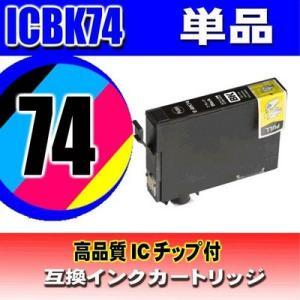 ICBK74 ブラック単品   エプソン互換インク プリンターインクカートリッジ イン ク|usagi