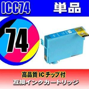 ICC74 シアン単品  エプソン互換インク プリンターインクカートリッジ インク|usagi