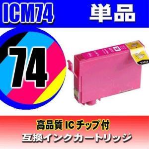 IC74 エプソン プリンターインク ICM74 マゼンタ単品 インクカートリッジ プリンターインク...
