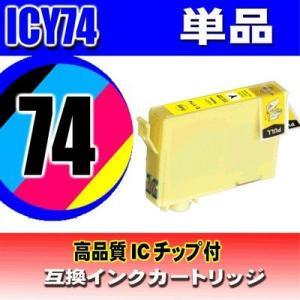 ICY74 イエロー単品  エプソン互換インク プリンターインクカートリッジ インク|usagi