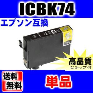 PX-M5040F インク エプソンプリンターインク ICBK74 ブラック単品  EPSON IC...