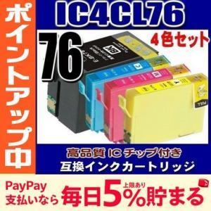 IC4CL76 4色セット エプソン互換インク プリンターインクカートリッジ 染料インク PX-M5040C6 PX-M5040F PX-M5041C6 PX-M5041F PX-S5040|usagi