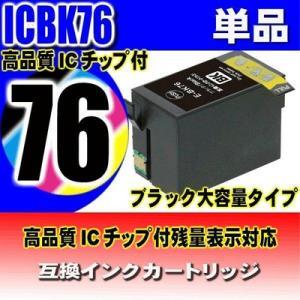 ICBK76 染料ブラック単品  エプソン互換インク プリンターインクカートリッジ 染料インクPX-M5040C6 PX-M5040F PX-M5041C6 PX-M5041F PX-S5040|usagi