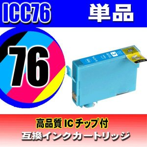 ICC76 シアン単品 エプソン互換インク プリンターインクカートリッジ 染料インク PX-M5040C6 PX-M5040F PX-M5041C6 PX-M5041F PX-S5040|usagi