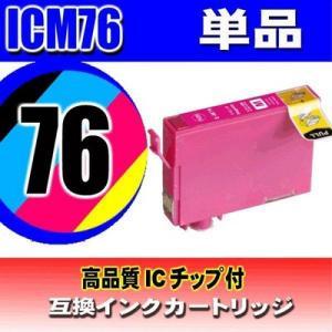 ICM76 マゼンダ単品 エプソン互換インク プリンターインクカートリッジ 染料インク PX-M5040C6 PX-M5040F PX-M5041C6 PX-M5041F PX-S5040|usagi