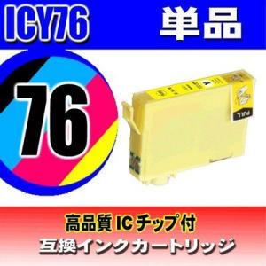 ICY76 イエロー単品 エプソン互換インク プリンターインクカートリッジ 染料インク PX-M5040C6 PX-M5040F PX-M5041C6 PX-M5041F PX-S5040|usagi