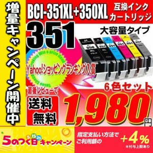 インクカートリッジ プリンター インク カートリッジ  カラー品番:BCI-351XLBK(染料ブラ...