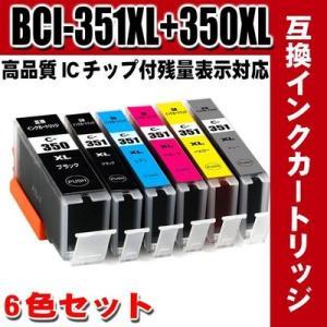 キャノン インク Canon インクカートリッジ BCI-351+350XL/6MP(XL大容量タイプ) 6色セット大容量 プリンターインク|usagi