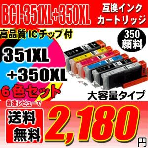 BCI-351XL+350XL/6MP 6色セット大容量インク キャノン インク MG7530 MG6330 MG6530 MG7130 iP8730 期間限定 キヤノンプリンターインク |usagi