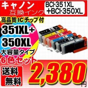BCI-351XL+350XL/6MP 6色セット大容量インク キャノン インク MG7530 MG6330 MG6530 MG7130 iP8730 期間限定 プリンターインク|usagi