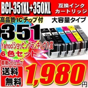 BCI-351XL+350XL/6MP 6色マルチパック 大容量 キャノン インク MG7530 MG6330 MG6530 MG7130 iP8730 プリンターインク キャノンインク|usagi