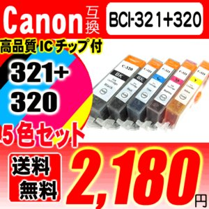 BCI-321+320/5MP 5色セット 互換インク iP3600 iP4600 iP4700 M...