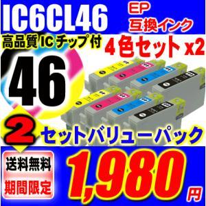 IC4CL46 4色セットX2 8個セット エプソン インク プリンターインク インクカートリッジ|usagi