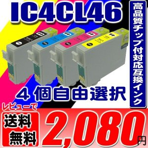 IC4CL46 4色 6個自由選択 エプソン インク プリンターインク インクカートリッジ|usagi
