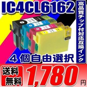 エプソン インク EPSON プリンターインク IC4CL6162 4個自由選択 エプソン インク インク カートリッジ メール便送料無料 染料インク|usagi