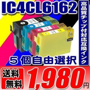 エプソン インク EPSON プリンターインク IC4CL6162 5個自由選択 エプソン インク インク カートリッジ メール便送料無料 染料インク|usagi