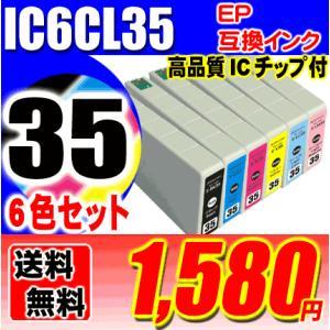 インク エプソン プリンターインク  IC6CL35 6色パ...
