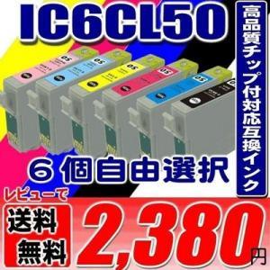エプソン インク EPSON プリンターインク IC50 IC6CL50 6個自由選択 エプソン インク カートリッジ メール便送料無料|usagi