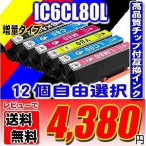 IC6CL80L 増量6色 12個自由選択 互換インク EP-707A 708A 777A 807AB 807AR 807AW 808AB 808AR 808AW 907F 977A3 978A3 エプソン互換インク