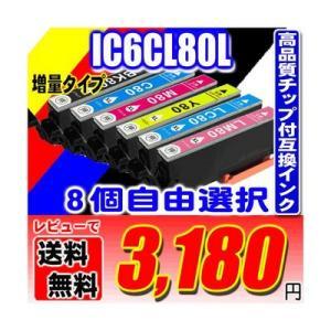 エプソン インク EPSON インクカートリッジ IC6CL80L 増量6色 8個自由選択 プリンタ...