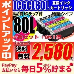 IC6CL80L 増量タイプ 6色セット インク エプソン互換インク プリンターインクカートリッジ