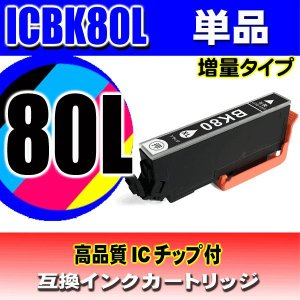 ICBK80L 増量ブラック 単品 インク エプソン互換インク EP-808AB EP-808AR EP-808AW EP-907F EP-977A3 EP-978A3
