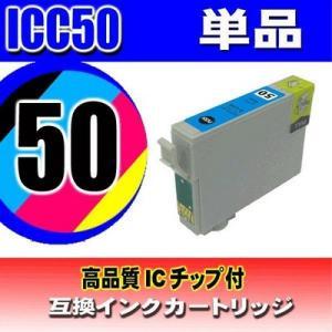 エプソン インク EPSON プリンターインク ICC50 シアン 単品 エプソン インク カートリッジ メール便送料無料|usagi