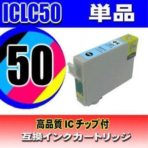 エプソン インク EPSON プリンターインク ICLC50 ライトシアン 単品 エプソン インク カートリッジ メール便送料無料|usagi