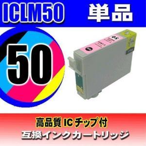 エプソン インク EPSON プリンターインク ICLM50 ライトマゼンタ 単品 エプソン インク カートリッジ メール便送料無料|usagi