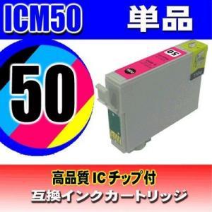 エプソン インク EPSON プリンターインク ICM50 マゼンタ 単品 エプソン インク カートリッジ メール便送料無料|usagi