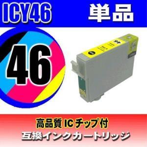 ICY46 イエロー 単品 エプソン インク プリンターインク インクカートリッジ|usagi