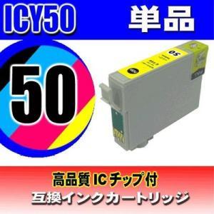 エプソン インク EPSON プリンターインク ICY50 イエロー 単品 エプソン インク カートリッジ メール便送料無料|usagi