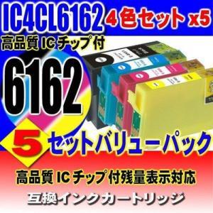 エプソン インク EPSON プリンターインク IC4CL6162 4色セットx5 20個 エプソン インク インク カートリッジ メール便送料無料 染料インク|usagi