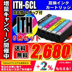 ITH-6CL 6色セット インク エプソン互換プリンターインクカートリッジ EP-709A 染料インク