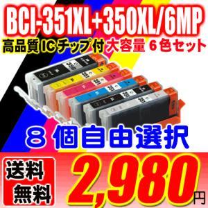 BCI-351XL+350XL/6MP 5MP 8個自由選択 大容量互換インク BCI351 BCI350 キヤノンインク  プリンターインクカートリッジ|usagi