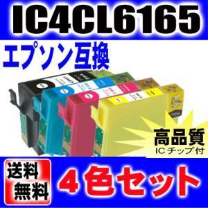 PX-1700F インク エプソンプリンターインク IC4CL6165 4色セット 互換インク
