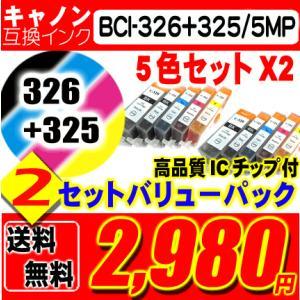 2セットバリューパック BCI-326+325/5MP 5色セット×2 10個セット キヤノン互換イ...
