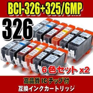 MG6230用 キャノン インク プリンターインク BCI-...