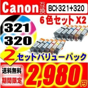 MP990用 2セットバリューパック BCI-320/321 6色セットX2 12個セット 互換インク キャノンBCI-321+320/6MP
